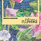"Новая коллекция ""Мечты в Париже"" КЕРАМА МАРАЦЦИ"